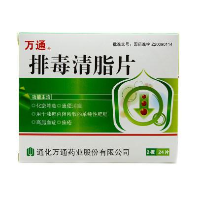 万通 排毒清脂片 0.4g*24片/盒