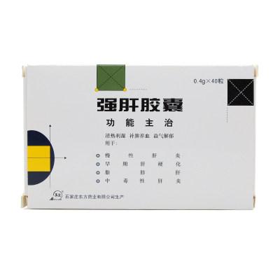 奥皇 强肝胶囊 0.4g*40粒/盒
