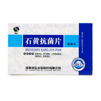 润弘 石黄抗菌片 0.35g*60片/盒