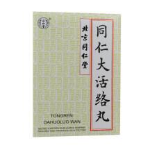 同仁堂 同仁大活络丸 3.6g*6丸/盒
