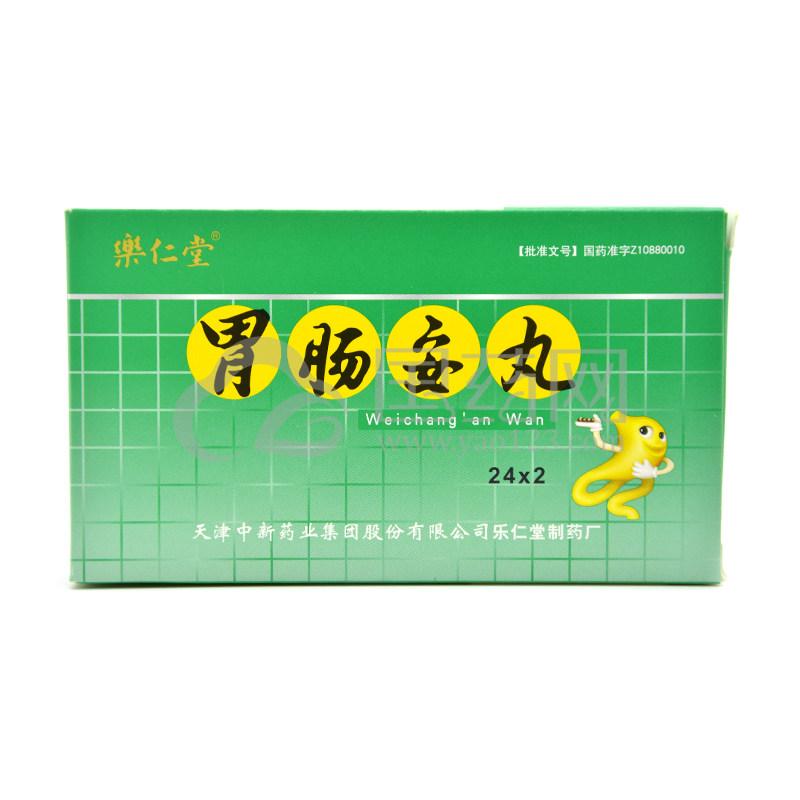 乐仁堂 胃肠安丸 0.02g*48丸/盒