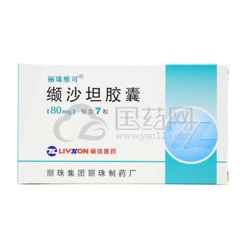 丽珠维可 缬沙坦胶囊 80mg*7粒/盒