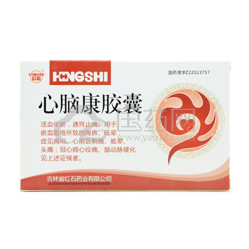 红石 心脑康胶囊 0.25G*60粒/盒