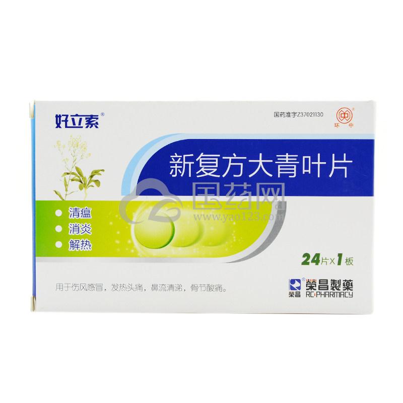 荣昌制药 新复方大青叶片 24片/盒