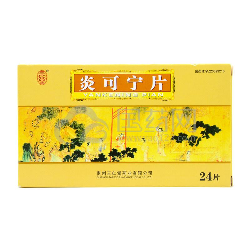 三仁堂 炎可宁片 0.35g*24片/盒