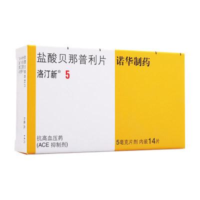 洛汀新 盐酸贝那普利片 5mg*14片/盒