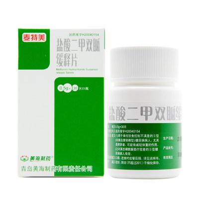 麦特美 盐酸二甲双胍缓释片 0.5g*30片/盒