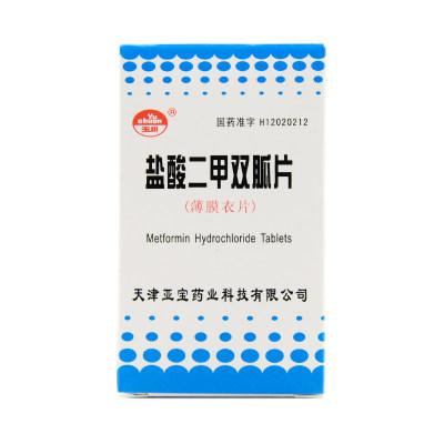 玉川 盐酸二甲双胍片 0.25g*100片/盒