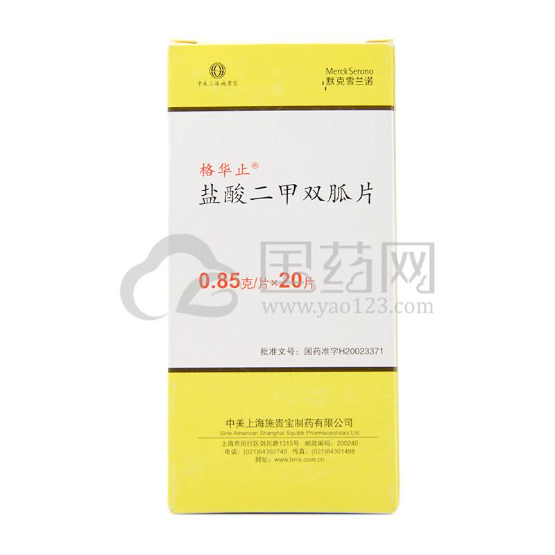 格华止 盐酸二甲双胍片 0.85g*20片/盒