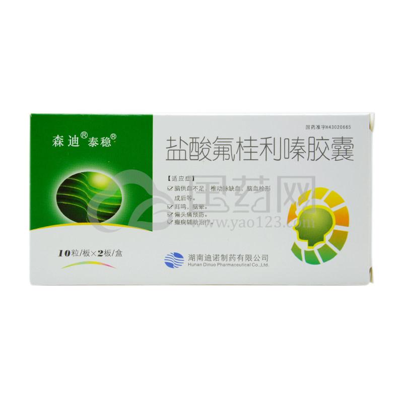 泰稳 盐酸氟桂利嗪胶囊 5mg*20粒/盒