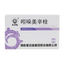 马应龙 吲哚美辛栓 50mg*10粒/盒