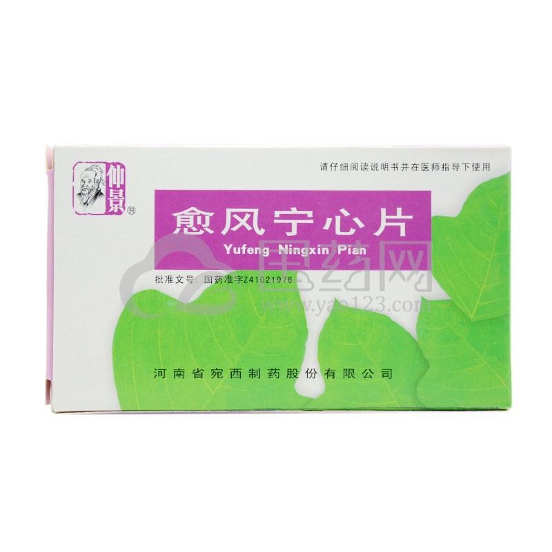 仲景 愈风宁心片 0.25g*48片/盒