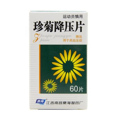 桑海 珍菊降压片 0.24g*60片/盒