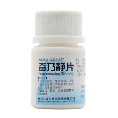 白敬宇 奋乃静片 2mg*100粒/瓶