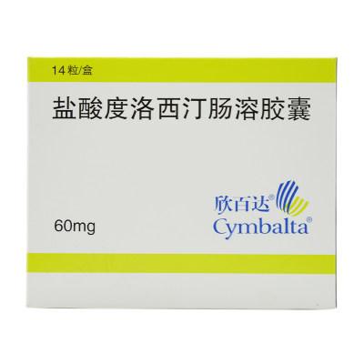 欣百达 盐酸度洛西汀肠溶胶囊 60mg*14粒/盒