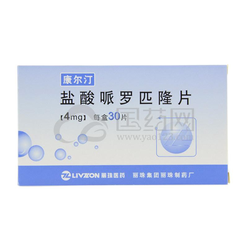 康尔汀 盐酸哌罗匹隆片 4mg*30片/盒