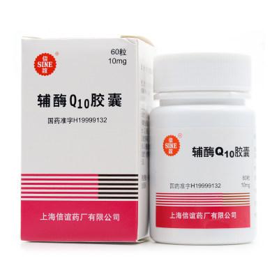 SINE/信谊 辅酶Q10胶囊 10mg*60粒*1瓶/盒