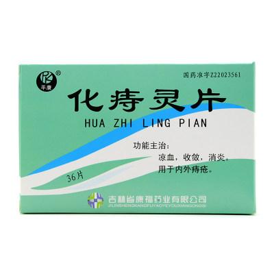 平康 化痔灵片 36片/盒