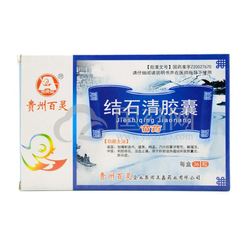 百灵鸟 结石清胶囊 0.5*36粒/盒