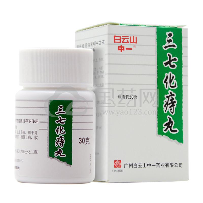 白云山 三七化痔丸 30g*1瓶/盒