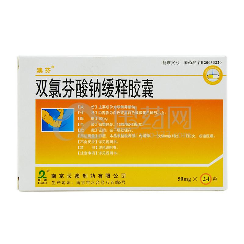 澳芬 双氯芬酸钠缓释胶囊 50mg*24粒/盒