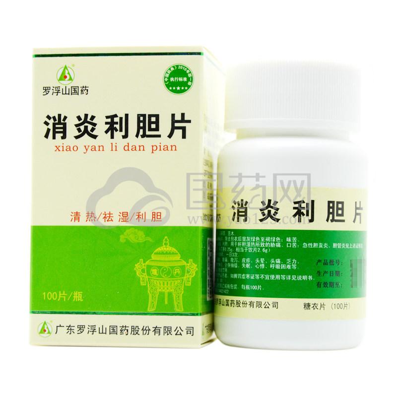 罗浮山 消炎利胆片 0.25g*100片*1瓶/盒