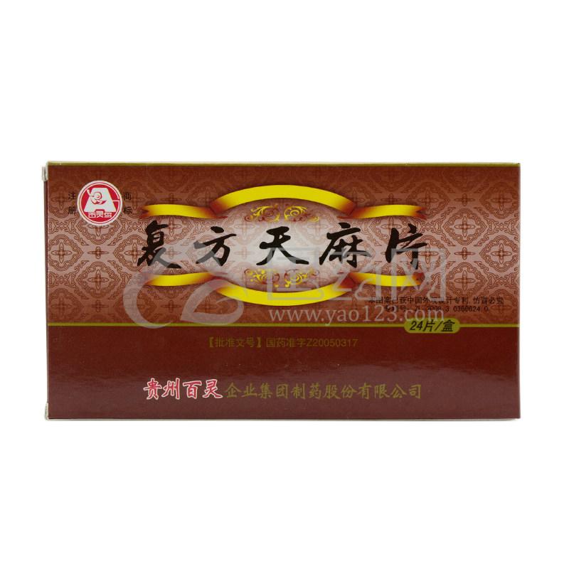 百灵鸟 复方天麻片 0.45g*24片/盒