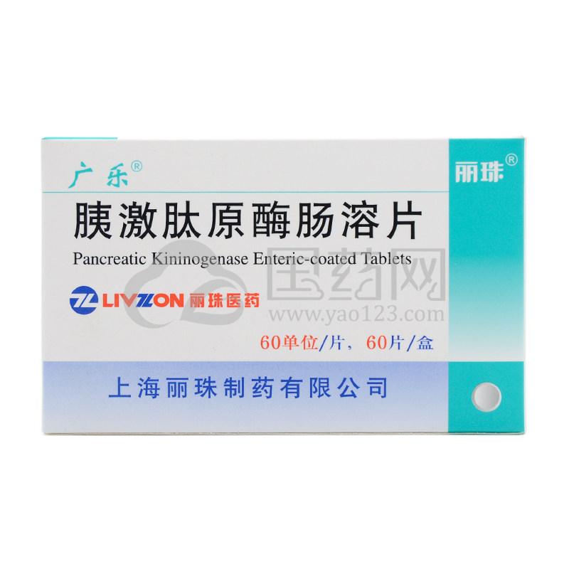 广乐 胰激肽原酶肠溶片 60片/盒