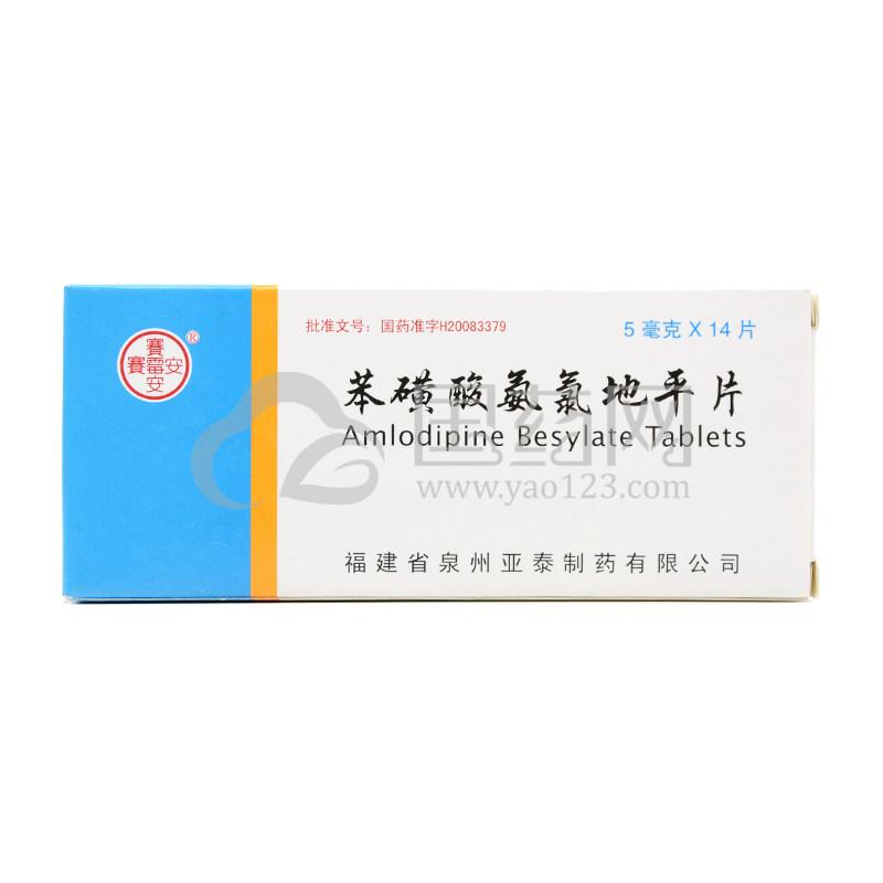 赛霉安 苯磺酸氨氯地平片 5mg*14片/盒