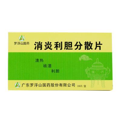 罗浮山 消炎利胆分散片 0.5g*36片/盒