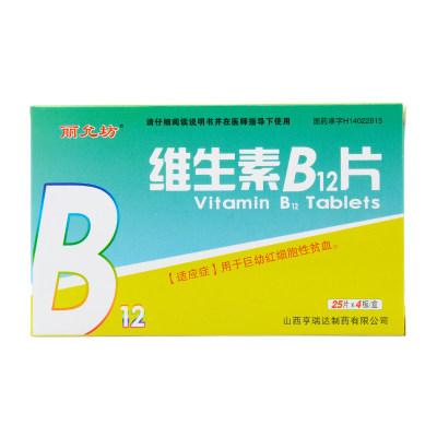 丽允坊 维生素B12片 25ug*100片/盒