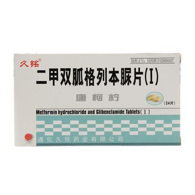 唐柯柠 二甲双胍格列本脲片(Ⅰ) 24片/盒