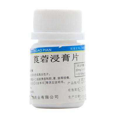 同联药业 莨菪浸膏片 10mg*100片/瓶