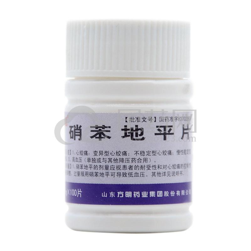 东药 硝苯地平片 10mg*100片/瓶