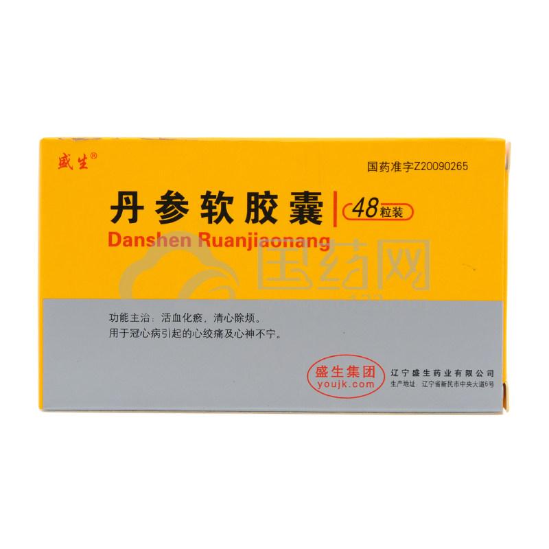 盛生 丹参软胶囊 0.5g*48S/盒
