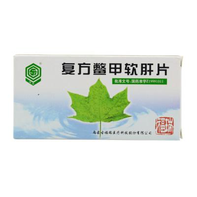 福乐 复方鳖甲软肝片 0.5g*24片/盒