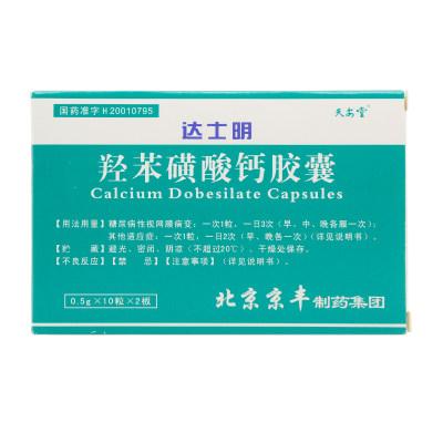 达士明 羟苯磺酸钙胶囊 0.5g*20粒/盒