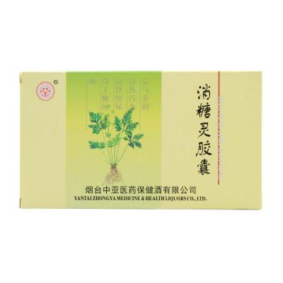 中亚牌 消糖灵胶囊 0.4g*12粒*2板/盒