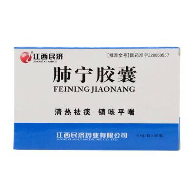 江西民济 肺宁胶囊 0.4g*30粒/盒