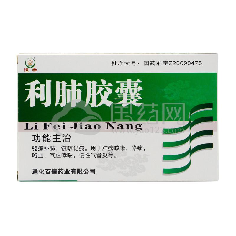 恒帝 利肺胶囊 0.3g*24粒/盒