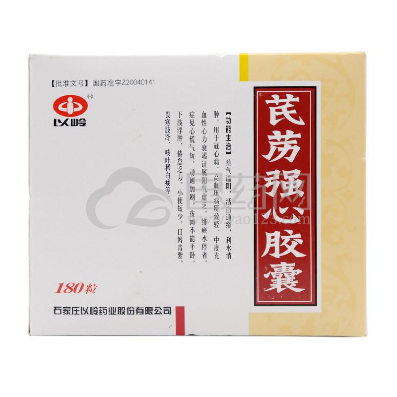 以岭 芪苈强心胶囊 0.3g*180粒/盒