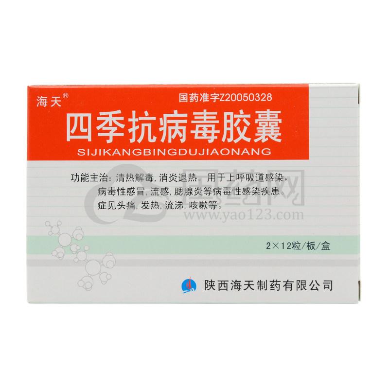 海天 四季抗病毒胶囊 0.38*24粒/盒