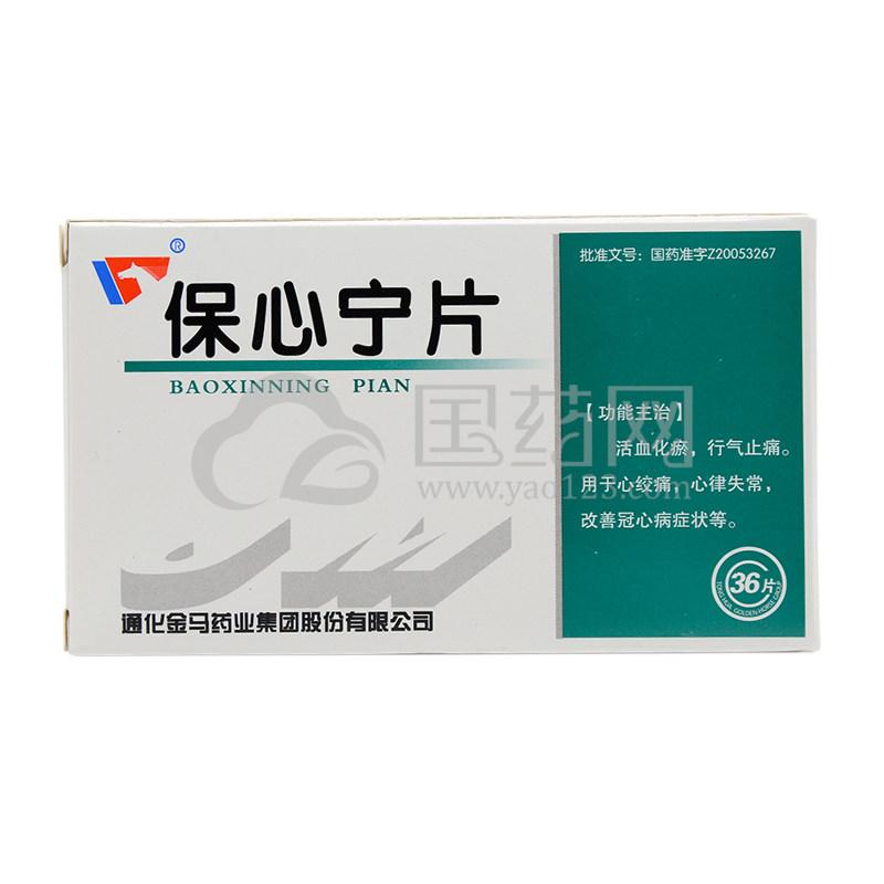 金马 保心宁片 0.31g*36片/盒
