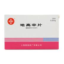 SINE/信谊 地高辛片 0.25mg*30片/盒