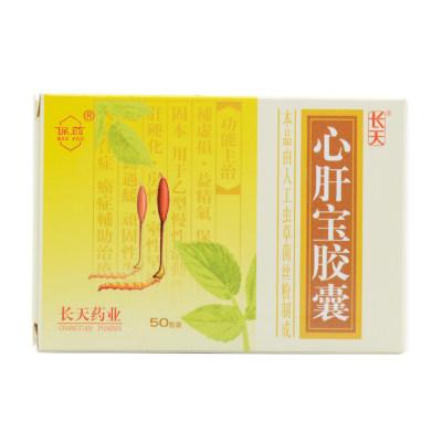 保药 心肝宝胶囊 0.25g*50粒/盒