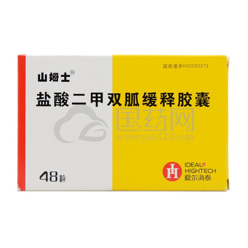 山姆士 盐酸二甲双胍缓释胶囊 0.25g*48粒/盒