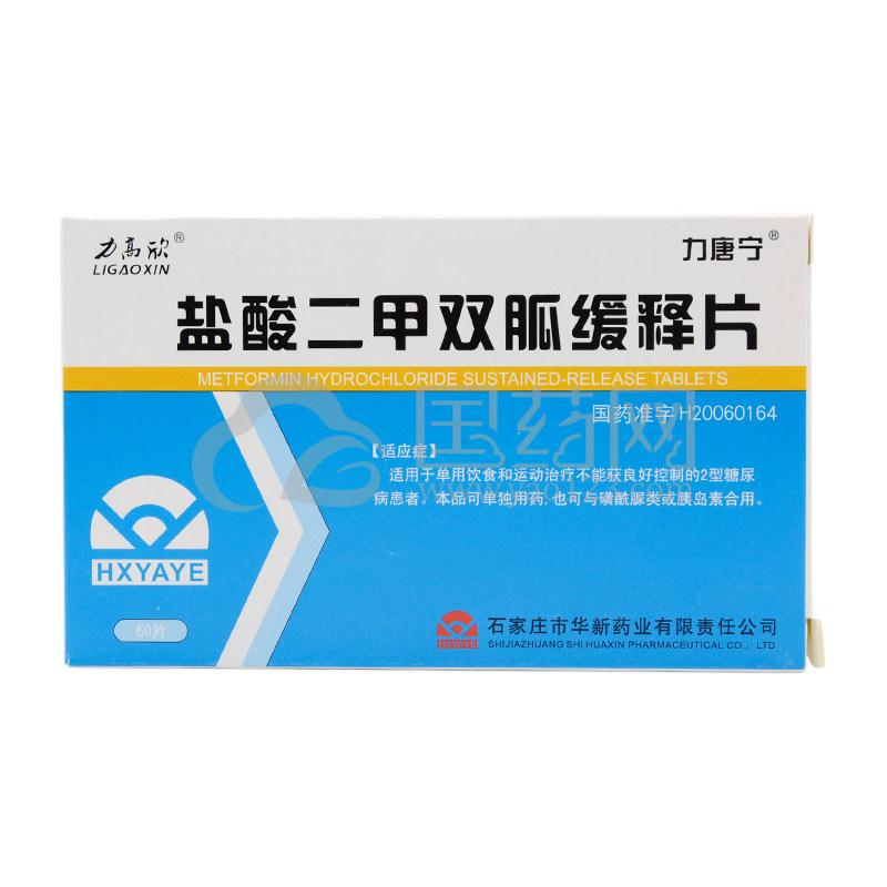 力唐宁 盐酸二甲双胍缓释片 0.25g*60片/盒