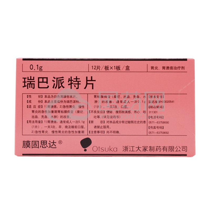 膜固思达 瑞巴派特片 0.1g*12片/盒