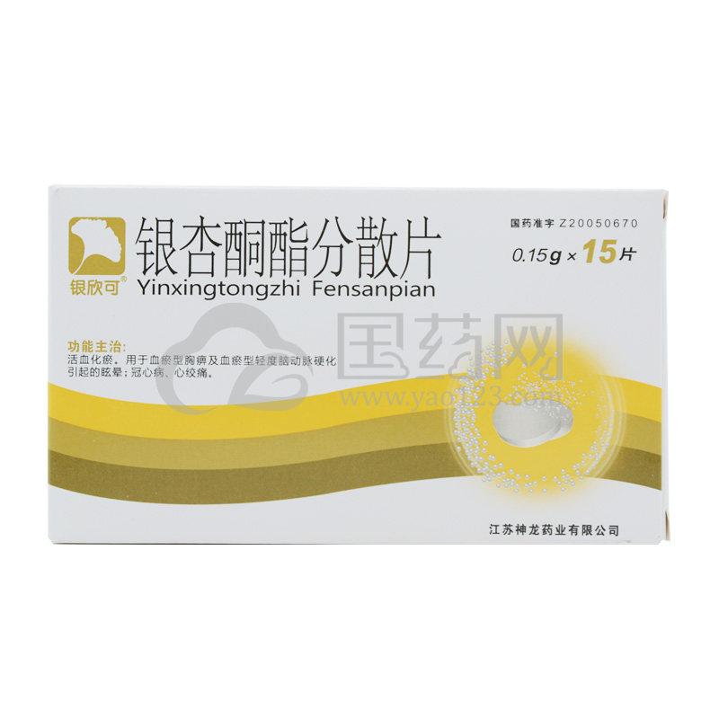 银欣可 银杏酮酯分散片 0.15g*15片/盒