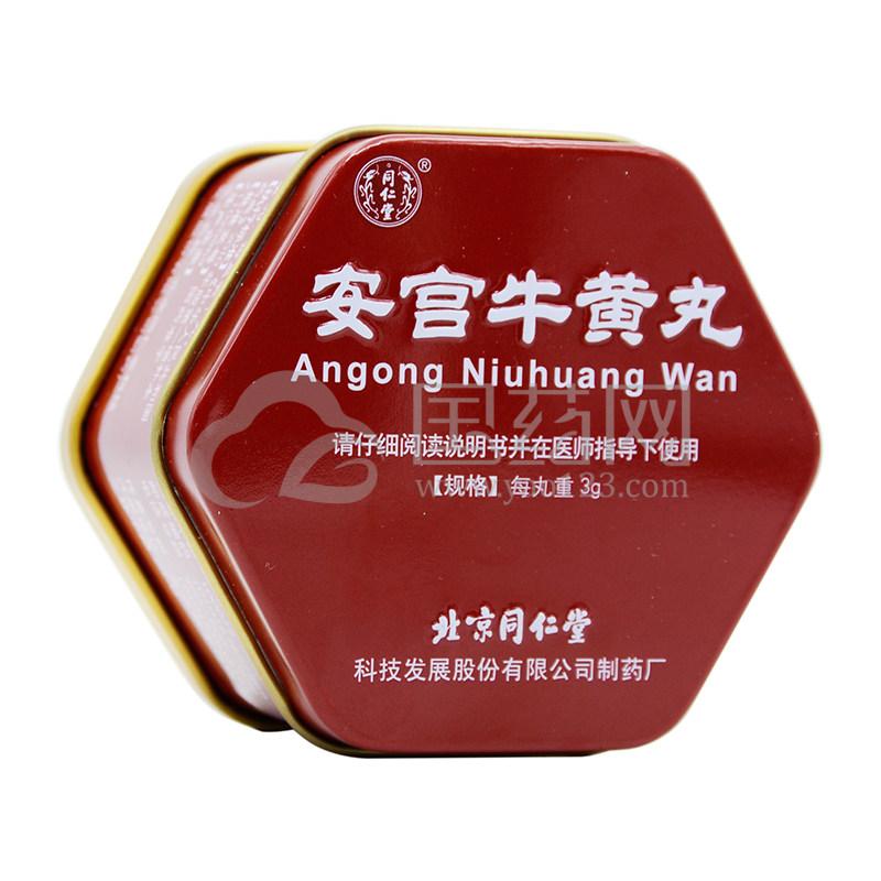 同仁堂 安宫牛黄丸 3g*1丸/盒